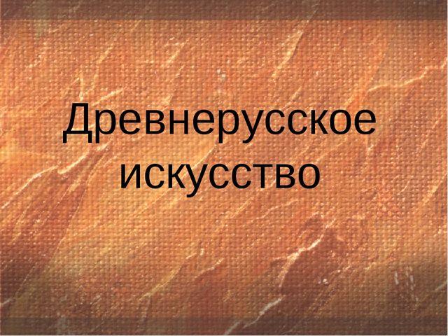 Древнерусское искусство