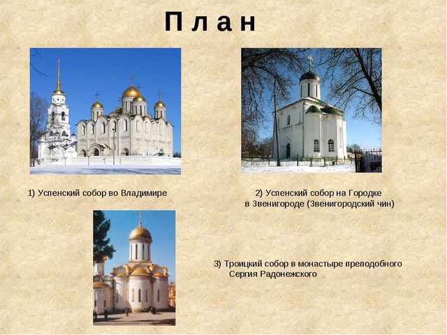 П л а н 1) Успенский собор во Владимире 3) Троицкий собор в монастыре преподо...