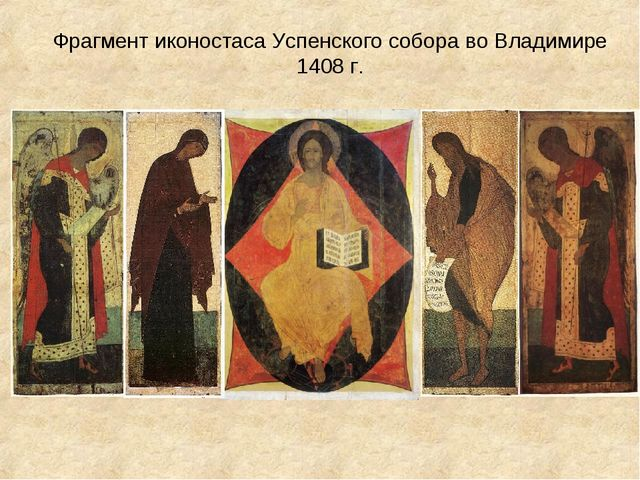 Фрагмент иконостаса Успенского собора во Владимире 1408 г.