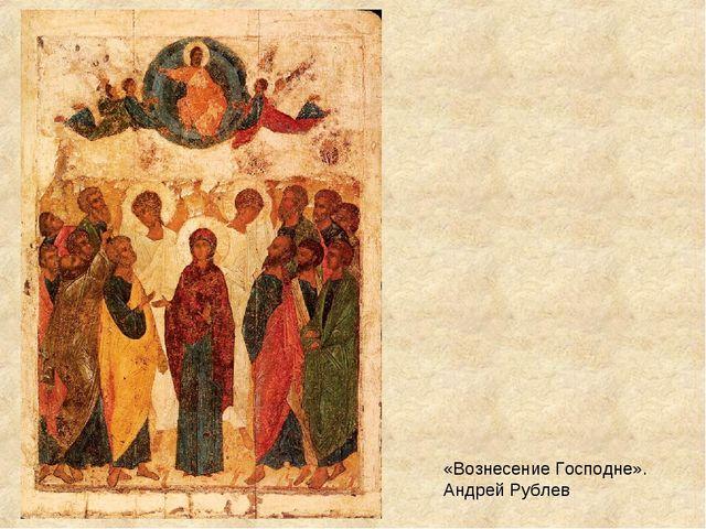 «Вознесение Господне». Андрей Рублев