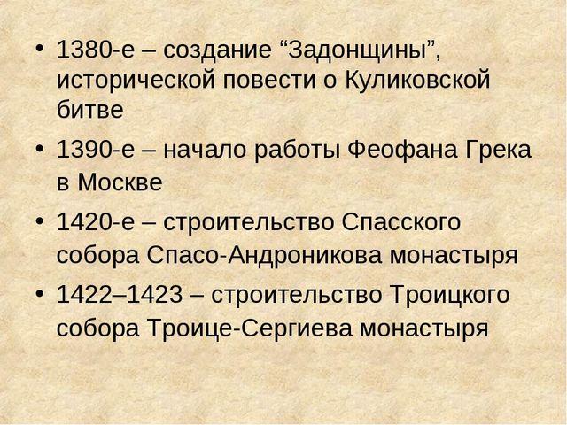 """1380-е – создание """"Задонщины"""", исторической повести о Куликовской битве 1390-..."""