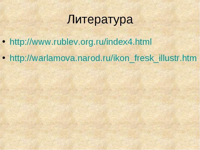Литература http://www.rublev.org.ru/index4.html http://warlamova.narod.ru/iko...