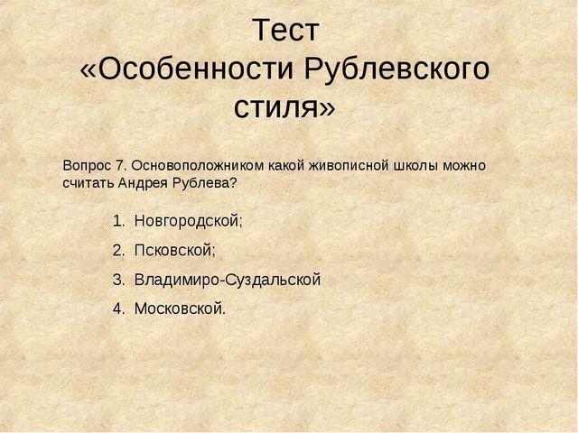 Тест «Особенности Рублевского стиля» Вопрос 7. Основоположником какой живопис...
