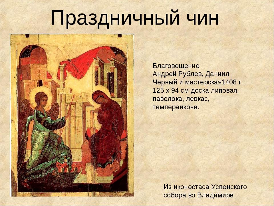 Праздничный чин Из иконостаса Успенского собора во Владимире Благовещение Анд...