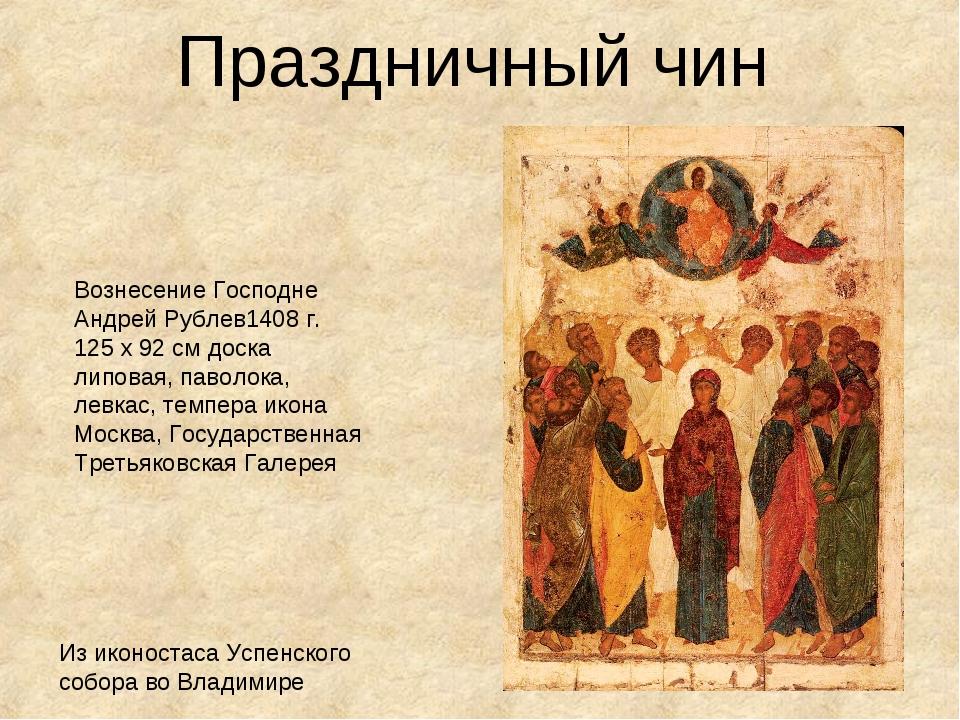 Праздничный чин Вознесение Господне Андрей Рублев1408 г. 125 x 92 см доска л...