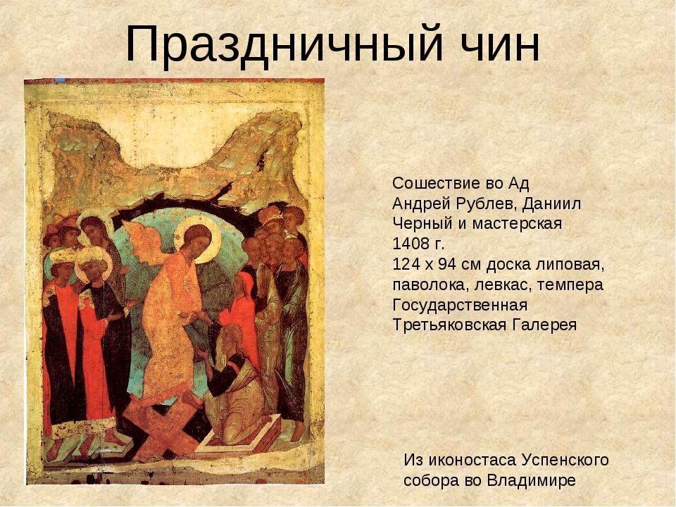 Праздничный чин Из иконостаса Успенского собора во Владимире Сошествие во Ад...