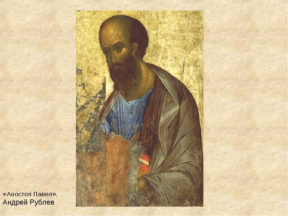 «Апостол Павел». Андрей Рублев