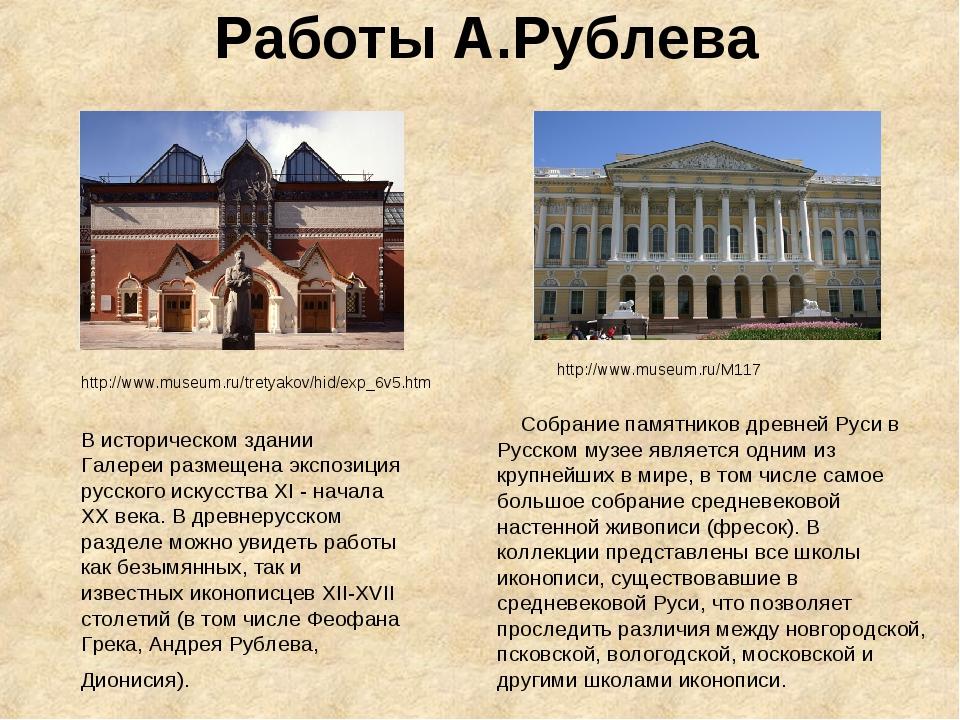 Работы А.Рублева http://www.museum.ru/tretyakov/hid/exp_6v5.htm   Собрание...