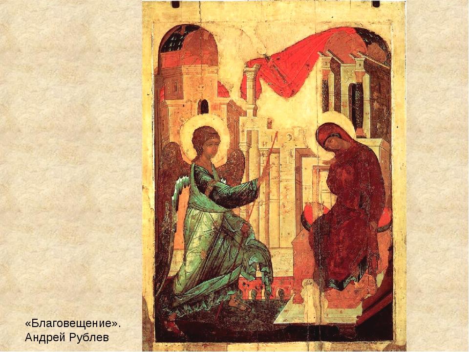 «Благовещение». Андрей Рублев