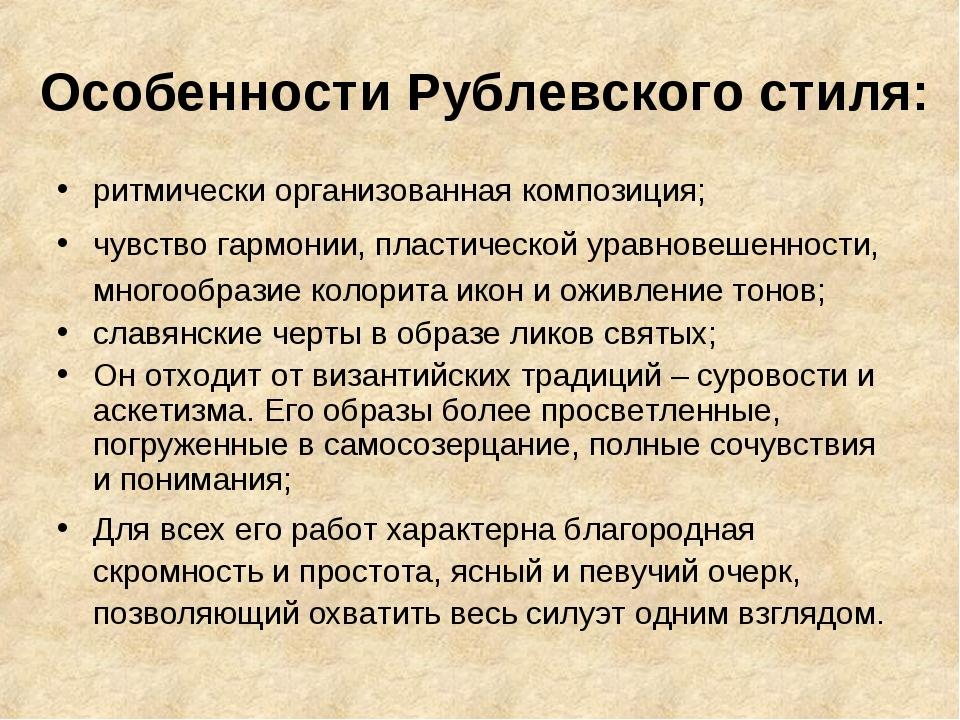 Особенности Рублевского стиля: ритмически организованная композиция; чувство...