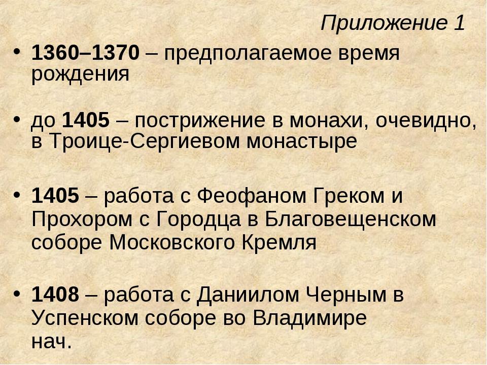 Приложение 1 1360–1370 – предполагаемое время рождения до 1405 – пострижение...