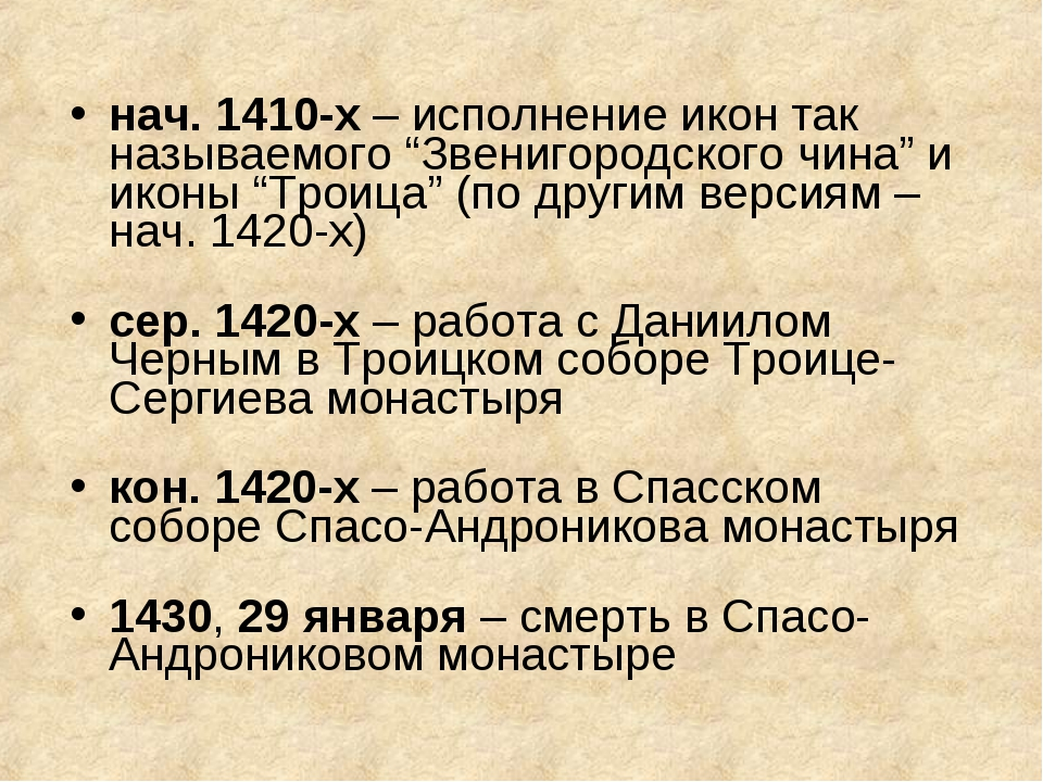 """нач. 1410-х – исполнение икон так называемого """"Звенигородского чина"""" и иконы..."""