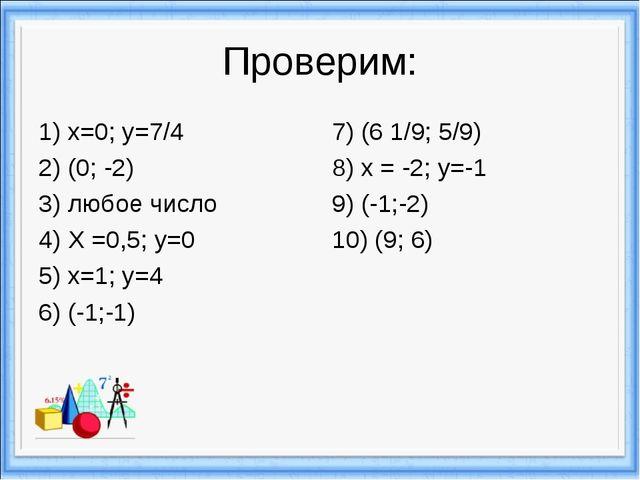 Проверим: 1) х=0; у=7/4 2) (0; -2) 3) любое число 4) Х =0,5; у=0 5) х=1; у=4...