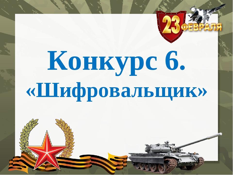 Конкурс 6. «Шифровальщик»