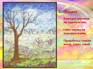 2. Деревья Контуры деревьев на заднем плане, - ствол дерева на переднем плане