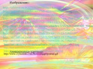 http://talklove.ru/POZITIV/pozitivnye-kartinki-44.jpg http://im4-tub-ru.yande