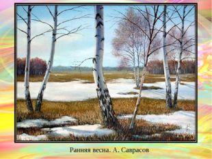 Ранняя весна. А. Саврасов