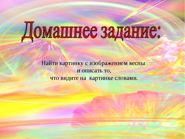 Найти картинку с изображением весны и описать то, что видите на картинке слов...
