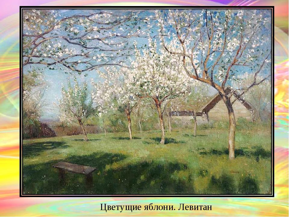 http://im0-tub-ru.yandex.net/i?id=74464147-13-72&n=21 Цветущие яблони. Левитан