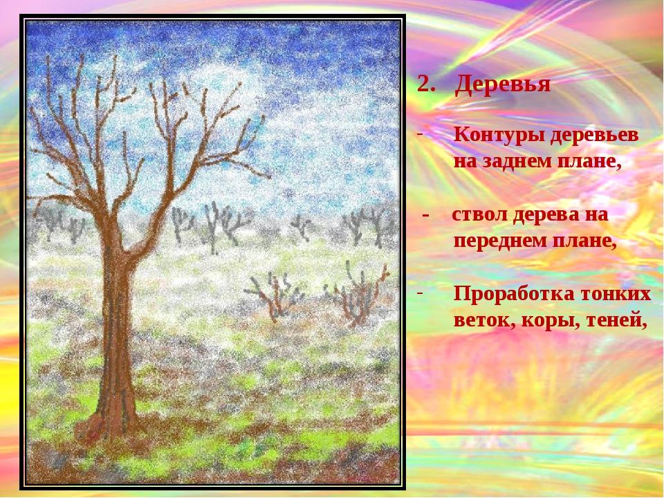 2. Деревья Контуры деревьев на заднем плане, - ствол дерева на переднем плане...