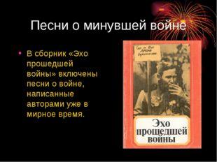 Песни о минувшей войне В сборник «Эхо прошедшей войны» включены песни о войне