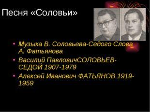 Песня «Соловьи» Музыка В. Соловьева-Седого Слова А. Фатьянова Василий Павлови