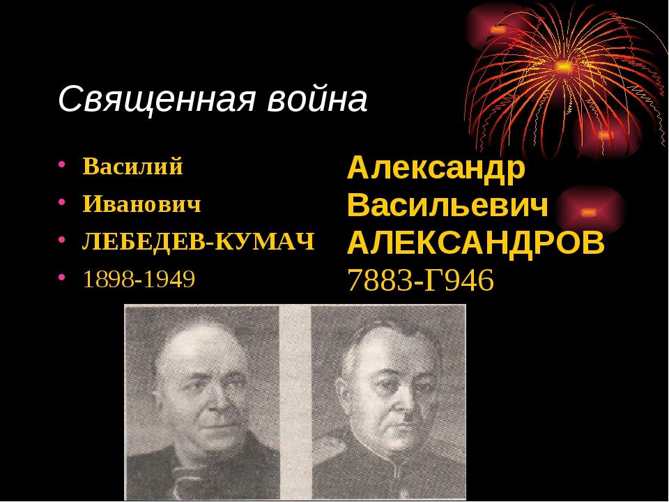 Священная война Василий Иванович ЛЕБЕДЕВ-КУМАЧ 1898-1949 Александр Васильеви...