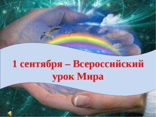 1 сентября – Всероссийский урок Мира
