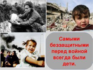 Самыми беззащитными перед войной всегда были дети.