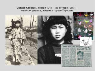 Садако Сасаки(7 января1943—25 октября1955)— японская девочка, жившая в