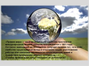 «Премия мира» – одна из номинаций наиболее престижной международной премии, к