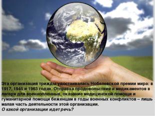 Эта организация трижды удостаивалась Нобелевской премии мира: в 1917, 1945 и