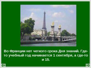 Во Франции нет четкого срока Дня знаний. Где-то учебный год начинается 1 сент