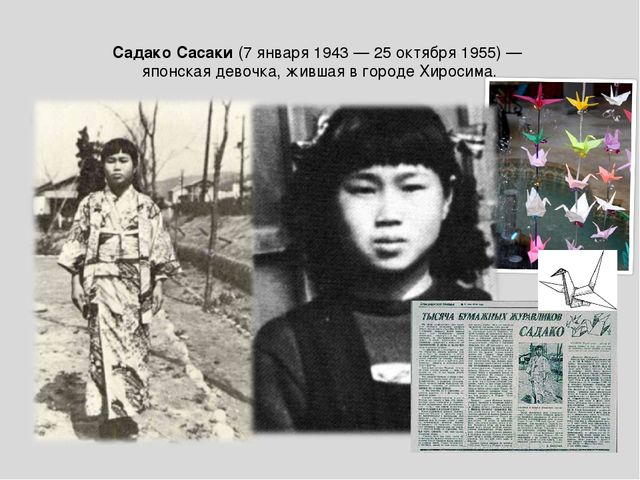 Садако Сасаки(7 января1943—25 октября1955)— японская девочка, жившая в...