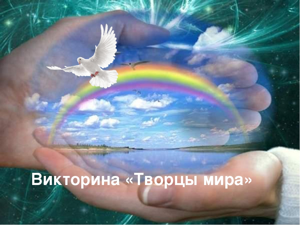 Викторина «Творцы мира»