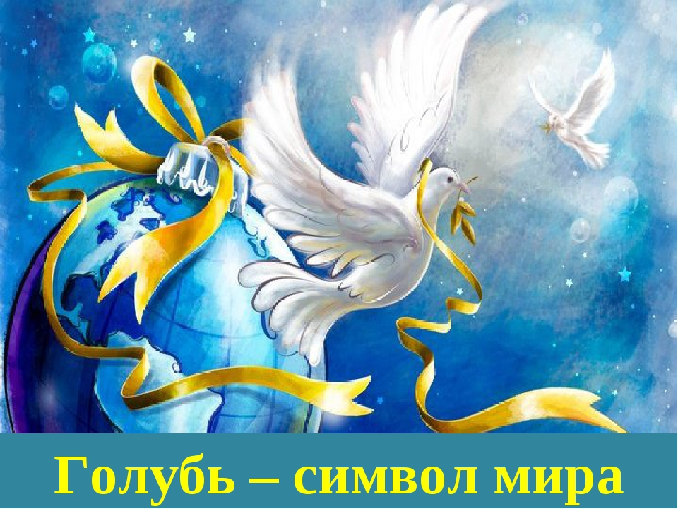 Голубь – символ мира