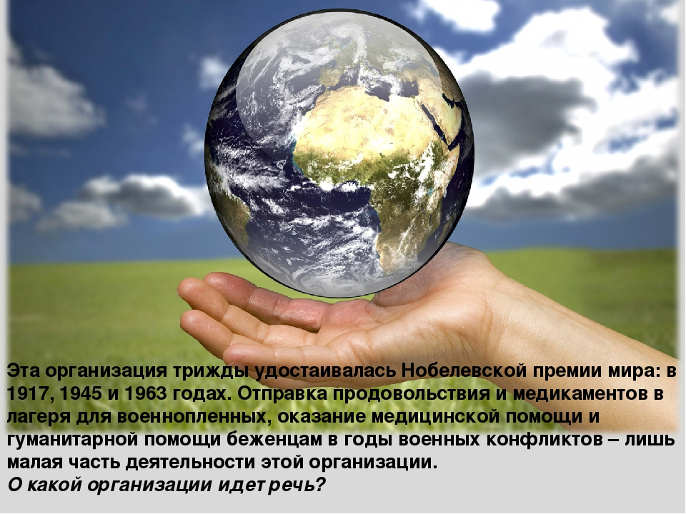 Эта организация трижды удостаивалась Нобелевской премии мира: в 1917, 1945 и...