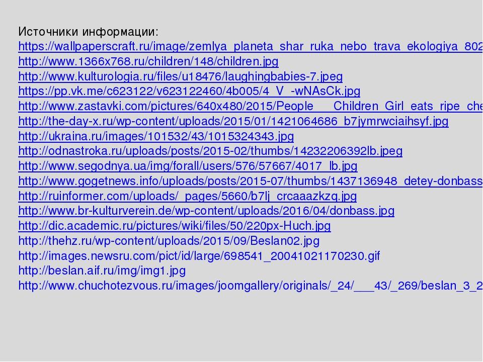 Источники информации: https://wallpaperscraft.ru/image/zemlya_planeta_shar_ru...