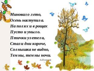 Миновало лето, Осень наступила. На полях и в рощах Пусто и уныло. Птички улет