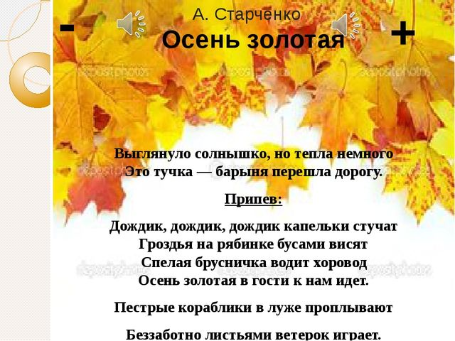 А. Старченко Осень золотая Выглянуло солнышко, но тепла немного Это тучка — б...