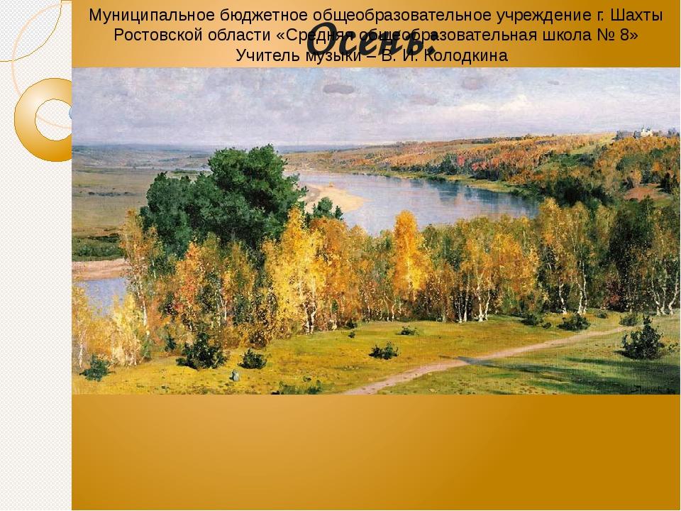 Осень: поэт, художник, композитор Муниципальное бюджетное общеобразовательное...