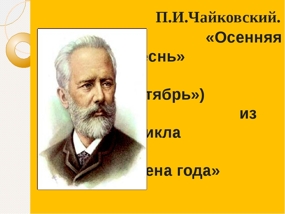 П.И.Чайковский. «Осенняя песнь» («Октябрь») из цикла «Времена года»