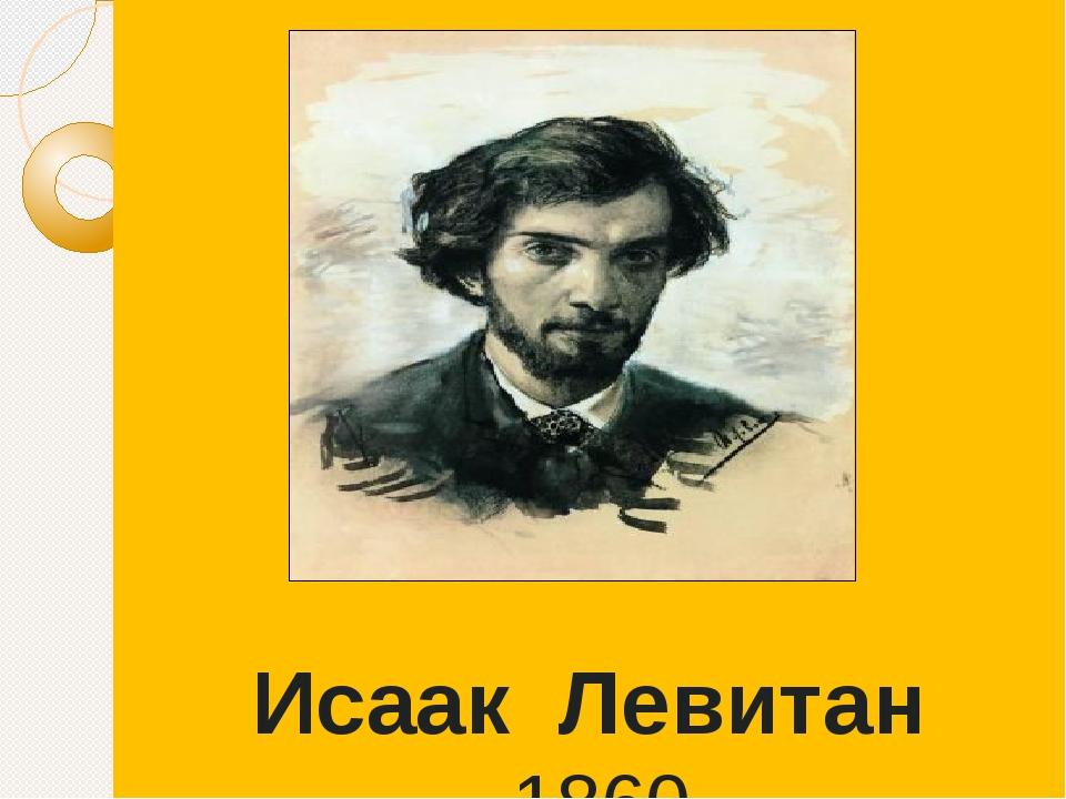 Исаак Левитан 1860