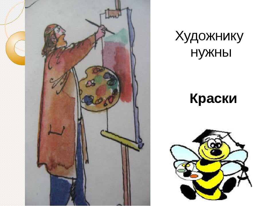 Художнику нужны Краски
