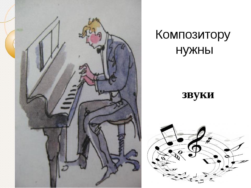 Композитору нужны звуки
