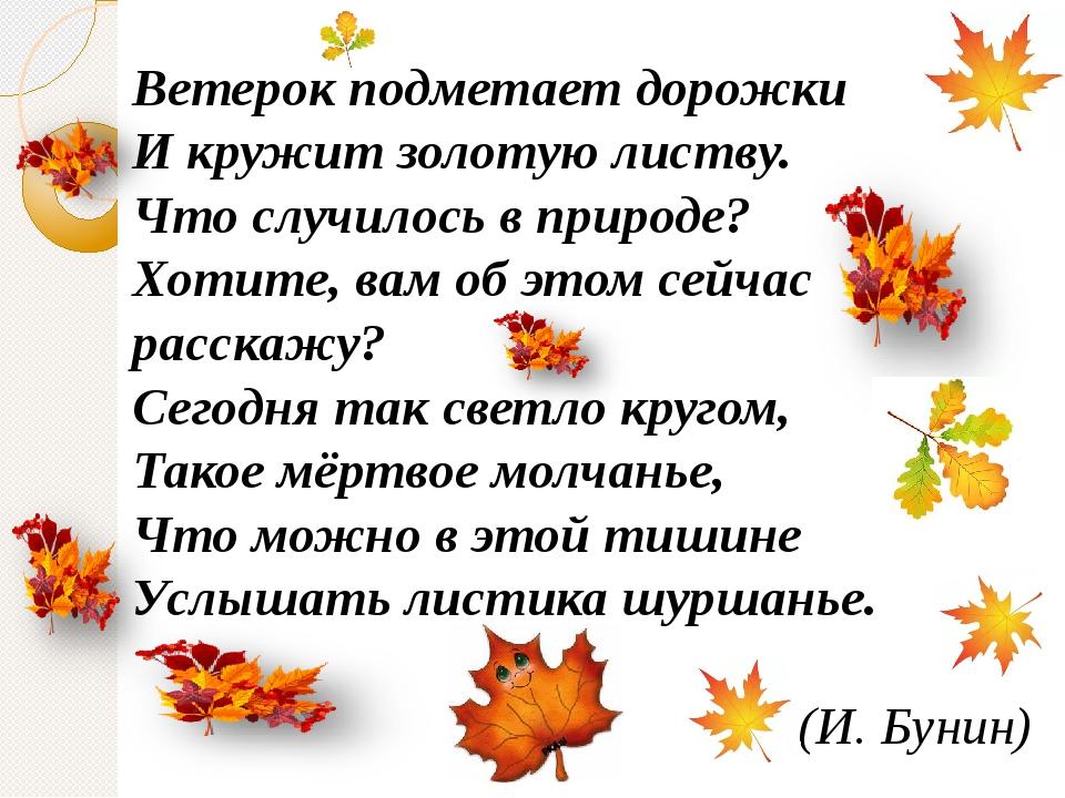 Ветерок подметает дорожки И кружит золотую листву. Что случилось в природе? Х...