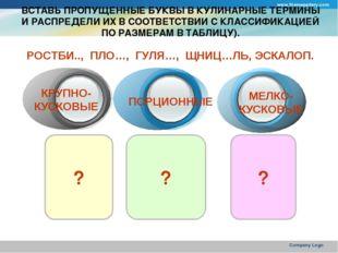 www.themegallery.com Company Logo ? ? ? ВСТАВЬ ПРОПУЩЕННЫЕ БУКВЫ В КУЛИНАРНЫЕ
