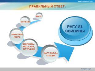 www.themegallery.com Company Logo ПРАВИЛЬНЫЙ ОТВЕТ: МОРКОВЬ, РЕПА, ЛУК, ПЕТРУ