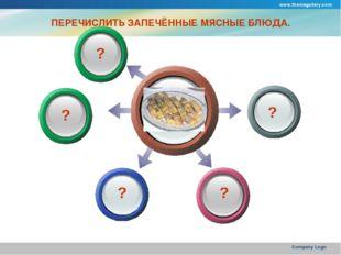 www.themegallery.com Company Logo ПЕРЕЧИСЛИТЬ ЗАПЕЧЁННЫЕ МЯСНЫЕ БЛЮДА. ? ? ?
