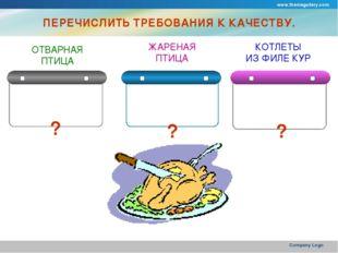www.themegallery.com Company Logo ПЕРЕЧИСЛИТЬ ТРЕБОВАНИЯ К КАЧЕСТВУ. ? ОТВАРН